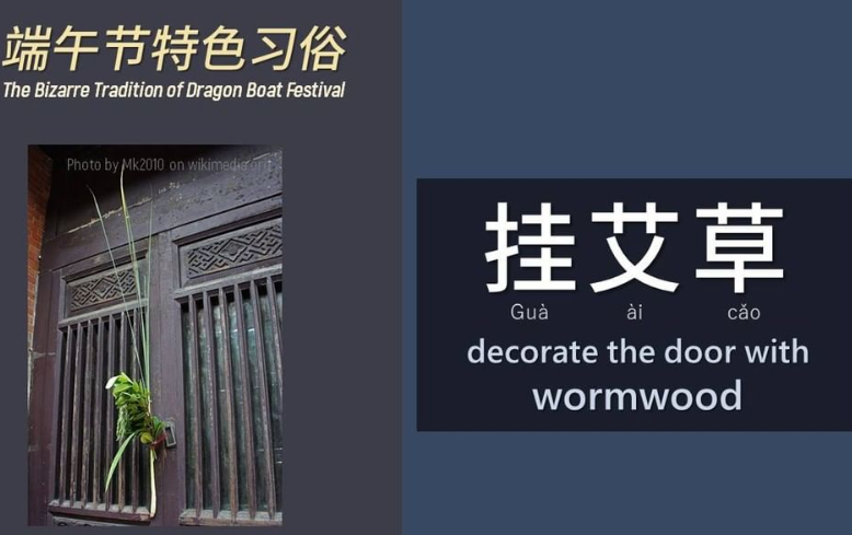 Main Activities in Chinese Dragon Boat Festival
